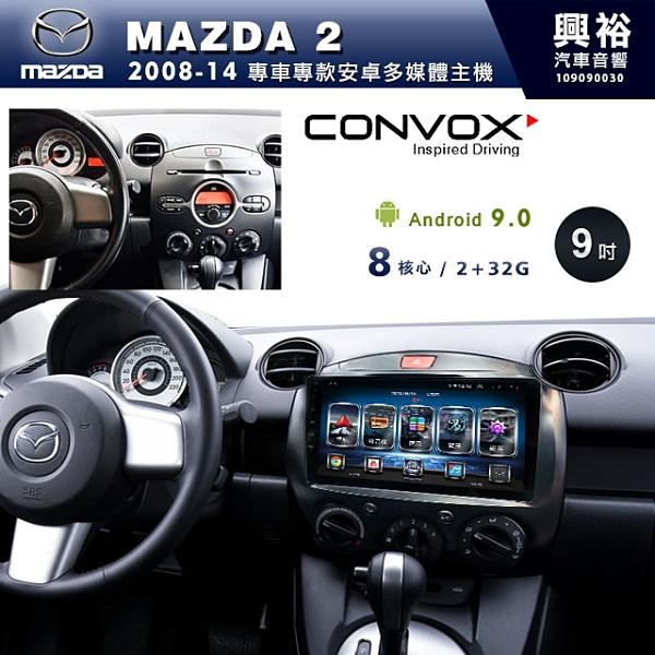 【CONVOX】2008~14年MAZDA2 馬2專用9吋安卓機*內建環景.鏡頭另購*GT4-8核4+64G