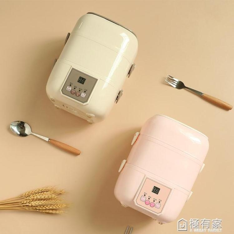 電熱飯盒便當加熱上班族自動蒸煮熱飯菜神器辦公室可插電多功能桶
