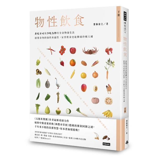 物性飲食非吃不可與少吃為妙的全食物養生法(下冊)