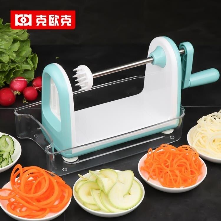 切片機 家用多功能三合一手搖旋轉切菜器螺旋形切絲切片刨絲機切菜機神器 新年特惠