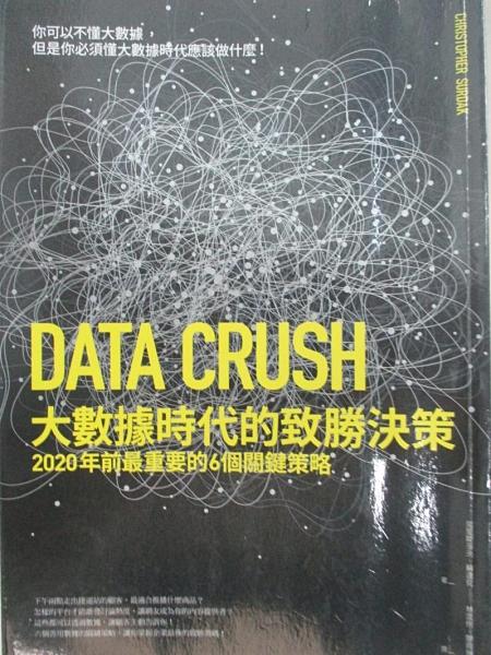 【書寶二手書T2/財經企管_C9X】大數據時代的致勝決策_克里斯多夫.蘇達克