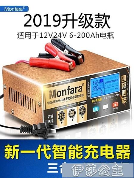 充電機丨汽車電瓶充電器12v24v大功率蓄電池充電機多功能全自動智【快速出貨】