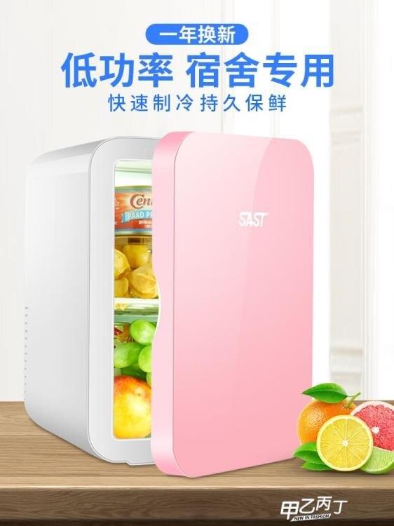 車載冰箱 小冰箱迷你小型手提宿舍學生寢室化妝品租房單人用8L車載冰箱【快速出貨】