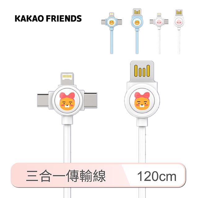 韓國-KAKAO FRIENDS-三合一傳輸線-120cm 蝴蝶結 Ryan