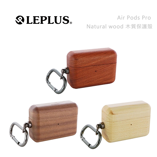 光華商場。包你個頭【LEPLUS】AirPods Pro Natural wood 木質保護殼 花梨木|胡桃木|楓木