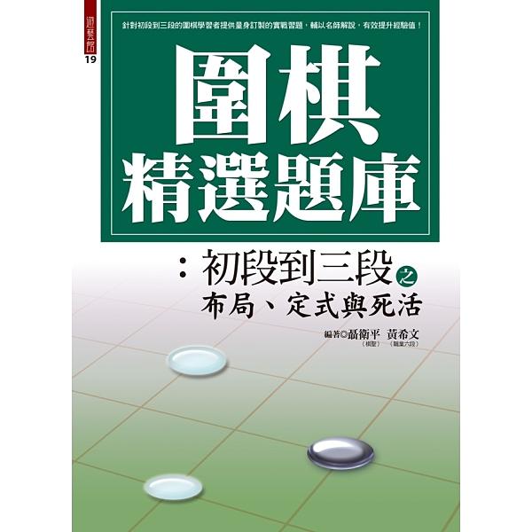 圍棋精選題庫(初段到三段之布局.定式與死活)