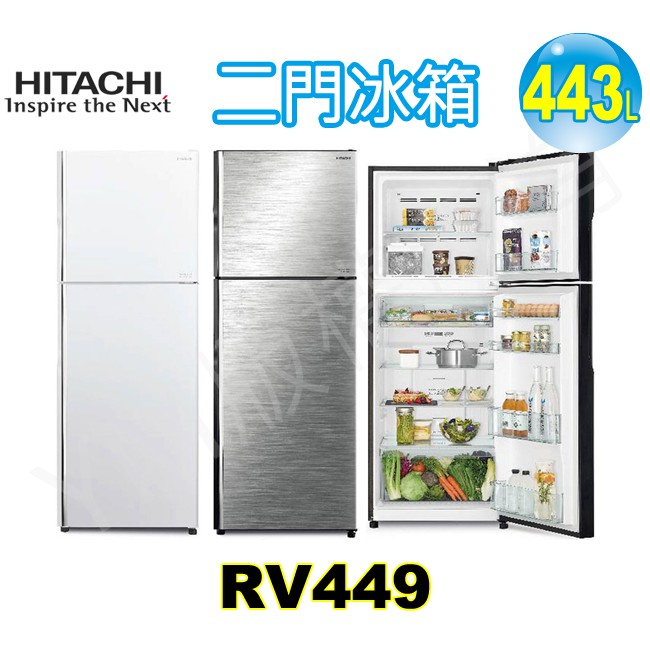 (可議價)日立443L變頻雙門冰箱 RV449