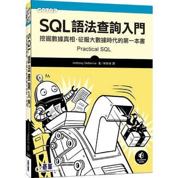 SQL語法查詢入門(挖掘數據真相.征服大數據時代的第一本書)