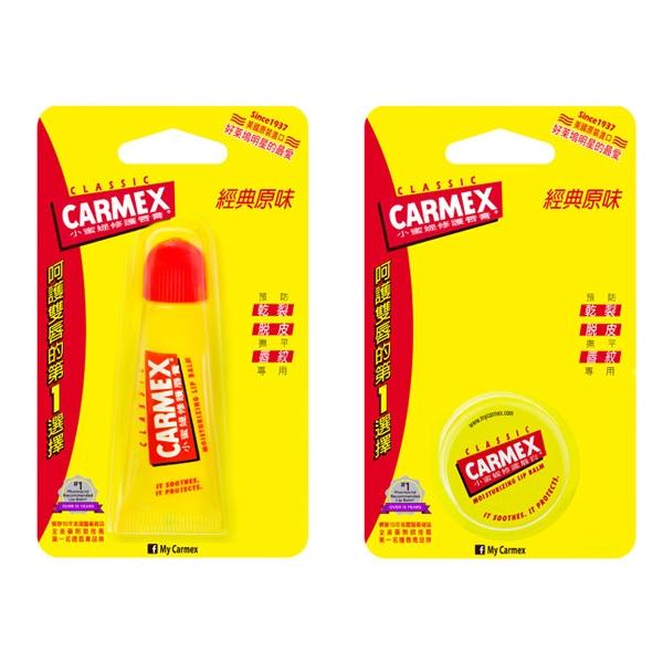 Carmex 小蜜媞 原味修護唇膏(圓罐)7.5g【小三美日】D250011
