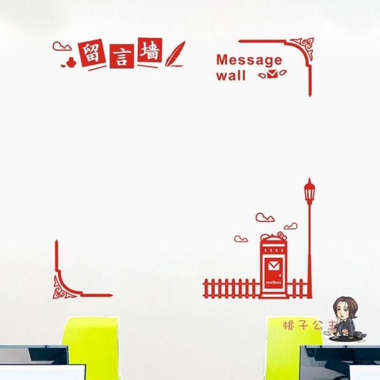 許願牆 中小學幼稚園許愿心愿牆貼學校班級教室勵志文化牆公告欄定製牆貼【全館免運 限時鉅惠】
