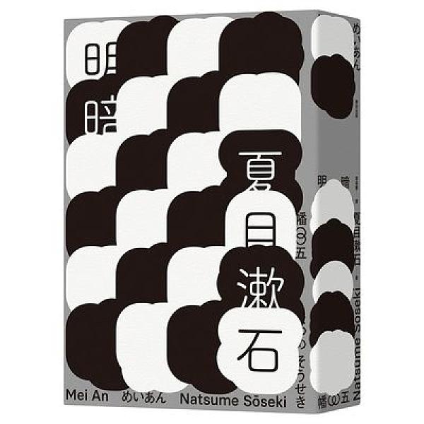 明暗(哥倫比亞大學出版社讚譽日本現代小說新面貌.出版百年最完整中文譯注版首度問世)