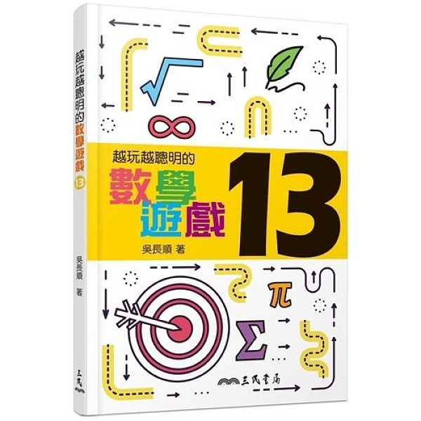 越玩越聰明的數學遊戲(13)