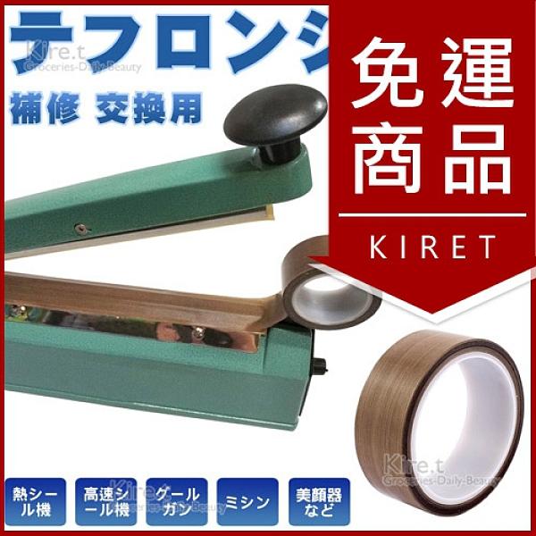 15mm鐵氟龍膠帶 10M 耐熱超耐磨絕緣 封口機膠布 kiret