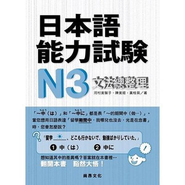 日本語能力試驗N3文法總整理