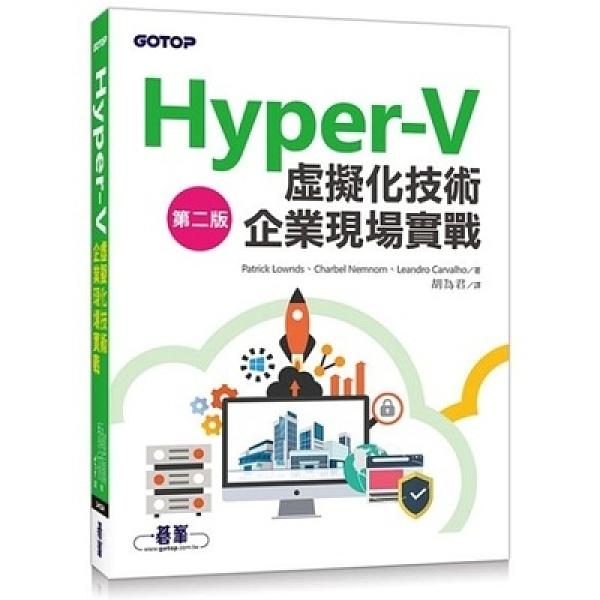 Hyper-V虛擬化技術企業現場實戰(2版)
