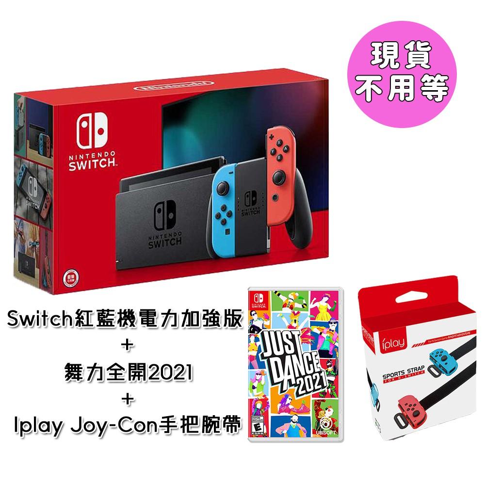 【Nintendo Switch 促銷組合】紅藍主機加強版+舞力全開2021+IPLAY跳舞手腕帶(現貨不用等)