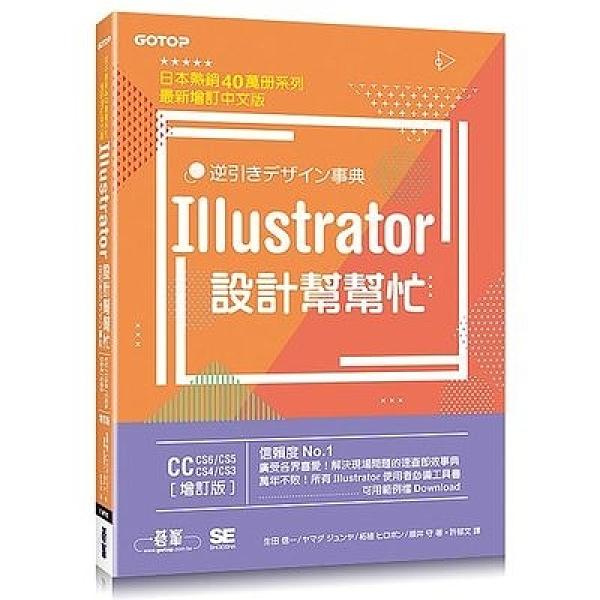 Illustrator設計幫幫忙CC/CS6/CS5/CS4/CS3(增訂版)解決現場問題的速查即效事典