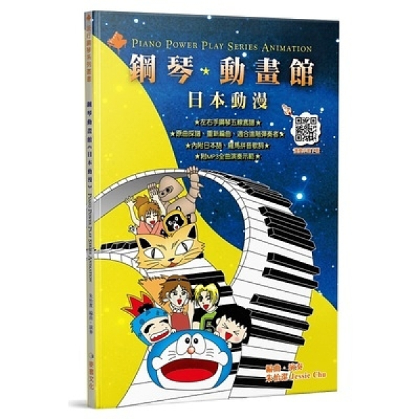鋼琴動畫館-日本動漫(5版)