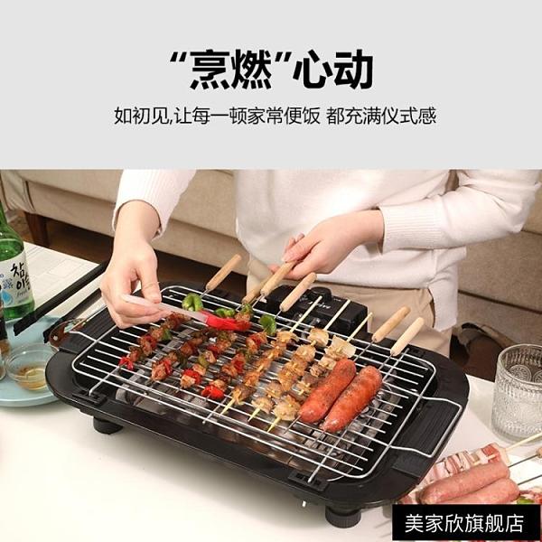 電燒烤爐家用電燒烤架子無煙烤爐小型烤肉爐烤串室內電烤串機用具 220V 【現貨快出】