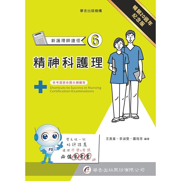 新護理師捷徑(六)精神科護理(20版)