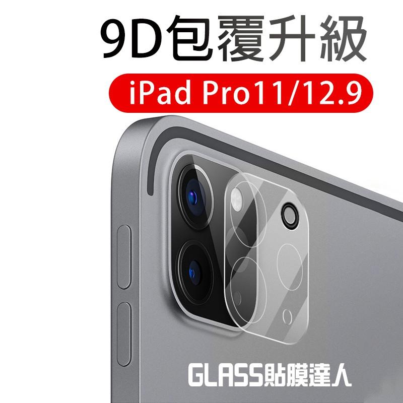 iPad全包鏡頭保護貼 玻璃鏡頭貼 適用 iPad Pro11 Pro12.9