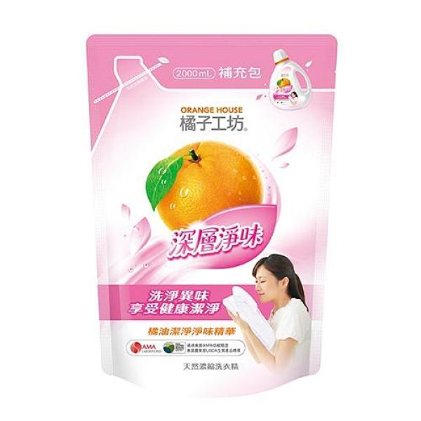 橘子工坊 深層淨味天然濃縮洗衣精補充包-2000ml【愛買】