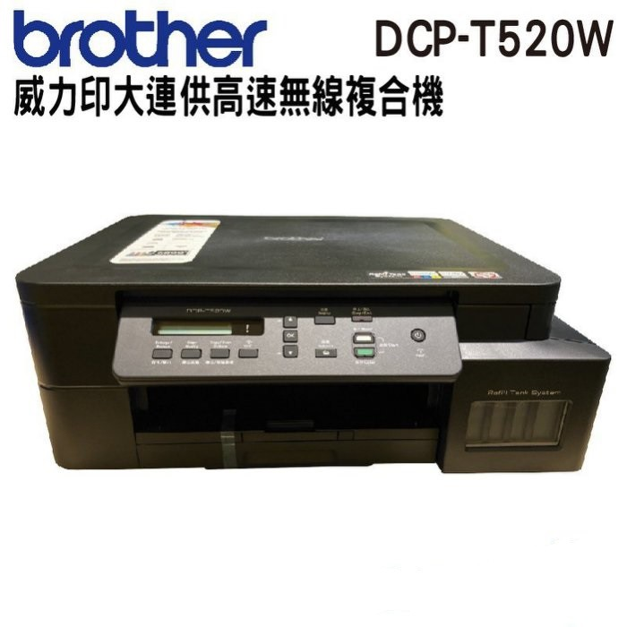 Brother DCP-T520W 威力印大連供高速無線複合機 【加贈黑墨】