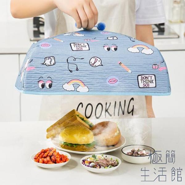 飯菜罩家用保溫折疊餐桌罩子飯桌剩菜防塵罩【極簡生活】