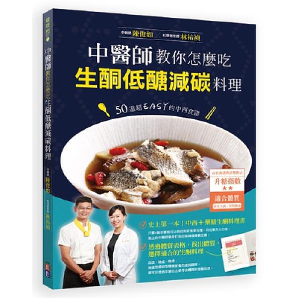 中醫師教你怎麼吃生酮低醣減碳料理(50道超EASY的中西食譜)