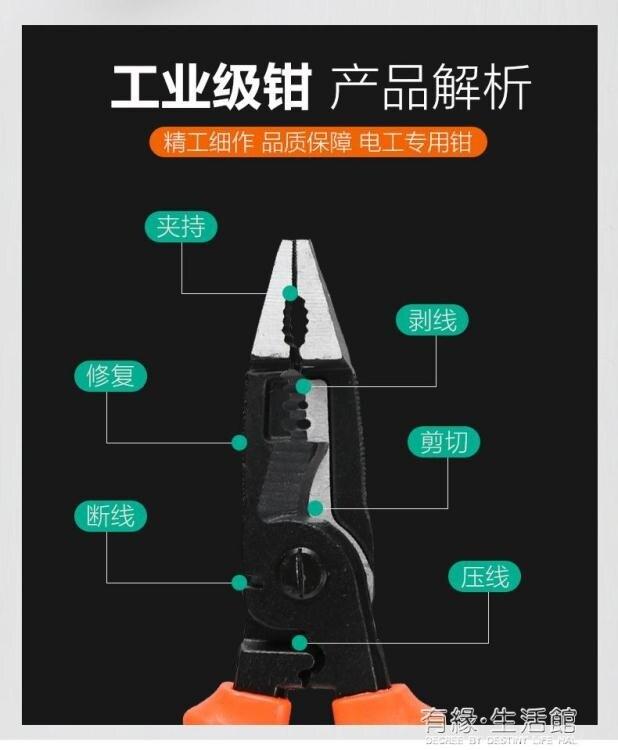 鉗子 多功能剝線鉗8寸尖嘴剪線撥線鉗子電纜剝扒皮刀壓線端子工具