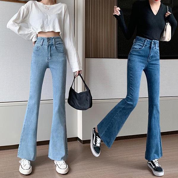限時優惠# 高腰喇叭牛仔褲女新款韓版修身垂感顯瘦顯高彈力微喇毛邊長褲