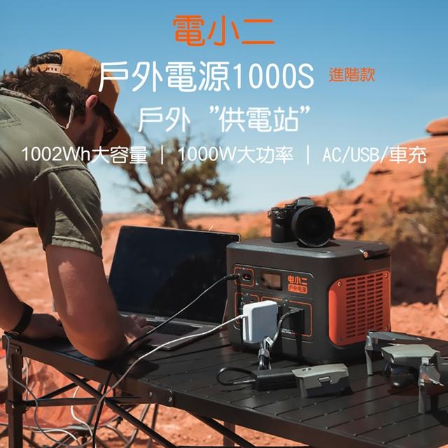 電小二|戶外電源1000S 高容量278400mAh戶外露營夜市擺攤小型供電方式