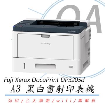 【公司貨】Fuji Xerox DocuPrint 3205 / DP3205d A3 黑白雷射印表機