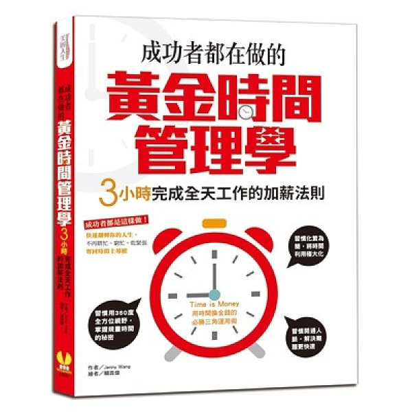成功者都在做的黃金時間管理學(3小時完成全天工作的加薪法則)