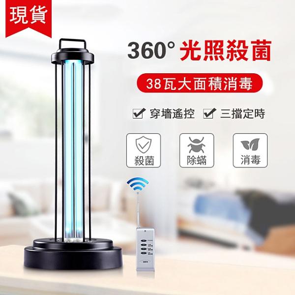 殺菌燈 滅菌燈 空氣淨化 除螨 便攜式家用除蟎除臭殺菌 定時遙控【新年快樂】