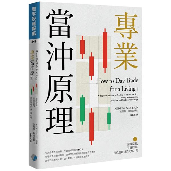 專業當沖原理(選股原則、買賣策略、部位管理以及交易心理)