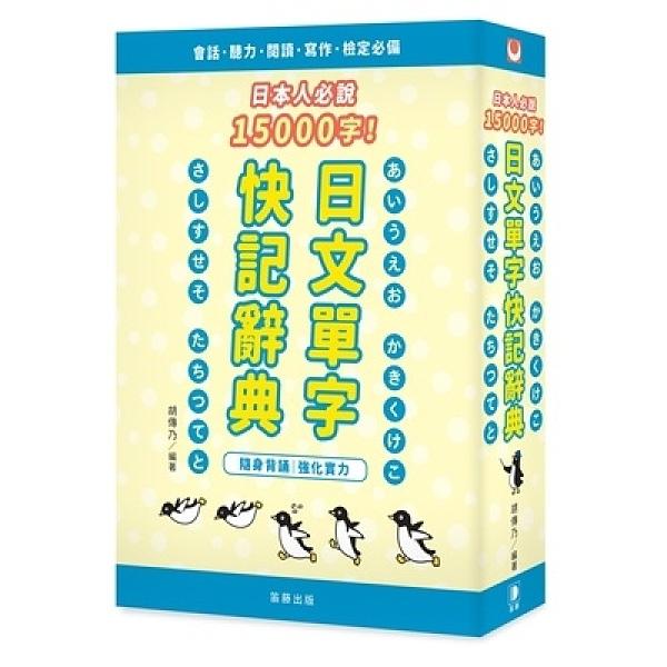 日本人必說15000字日文單字快記辭典