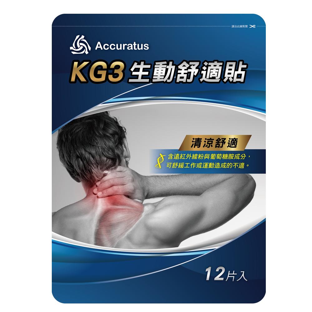 台灣製造 kg3生動舒適貼 葡萄糖胺及遠紅外線粉 貼布 12入/包
