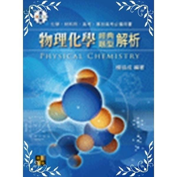 物理化學經典題型解析(化學.材料所)