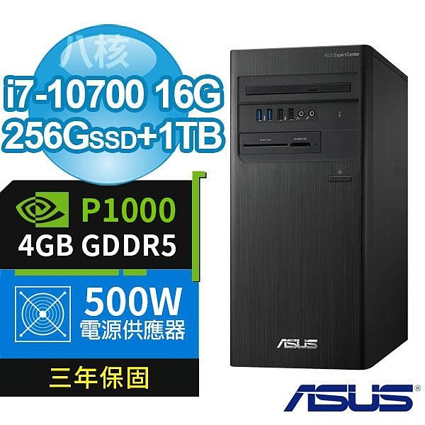 【南紡購物中心】ASUS華碩Q470商用電腦 i7-10700/16G/256G M.2 SSD+1TB/P1000 4G/Win10專業版/3Y