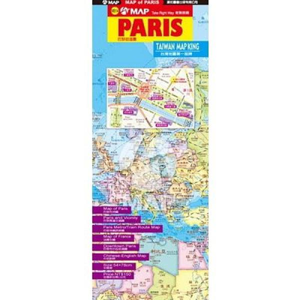 巴黎街道圖(走對的路)中英對照