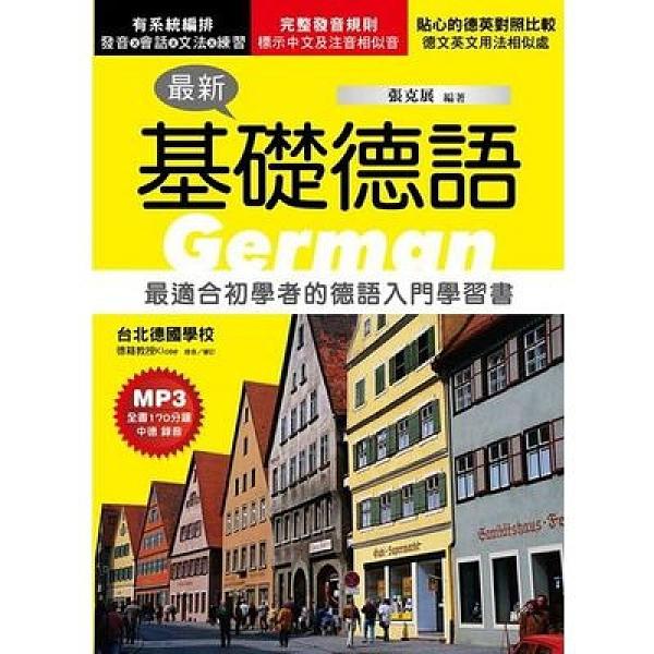 最新基礎德語(最適合初學者的德語入門學習書)(附MP3)