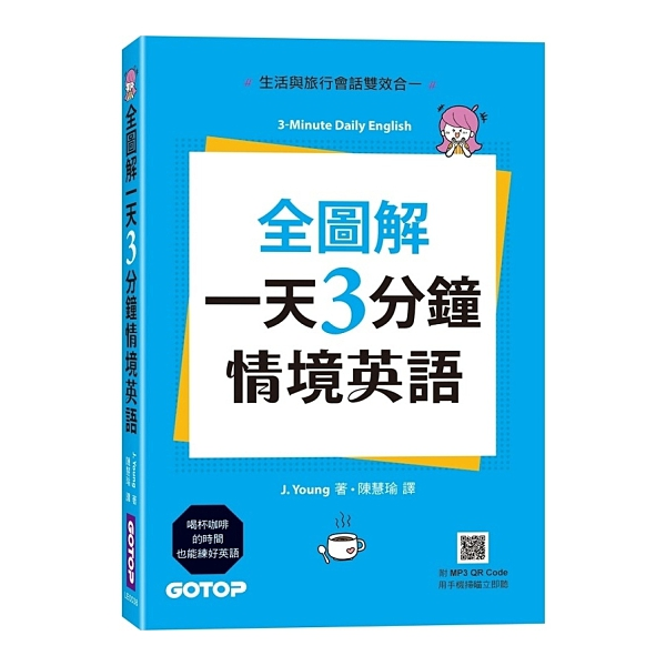 全圖解一天3分鐘情境英語(生活與旅行會話雙效合一)(附MP3 QR Code)
