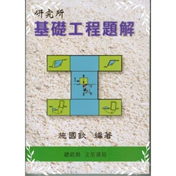 研究所 基礎工程題解(3/E)