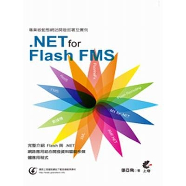 專業級動態網站開發部署及實例(使用.NET for Flash