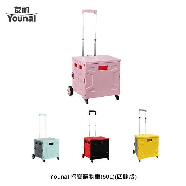 Younal 摺疊購物車(50L)(四輪版) 帶煞車功能!