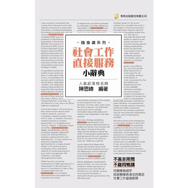 (書展)社會工作直接服務小辭典(隨身版)(2版)