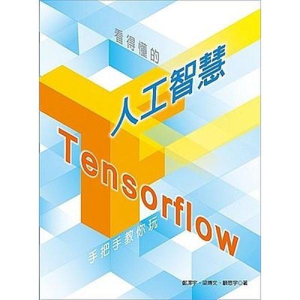 看得懂的人工智慧實作書(手把手教你玩Tensorflow)
