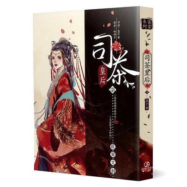 司茶皇后(7)