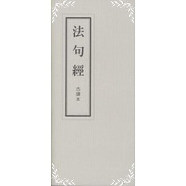 法句經(古譯本)